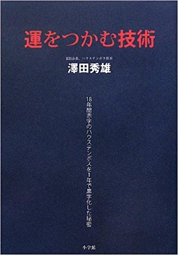 『運をつかむ技術』(著)澤田 秀雄