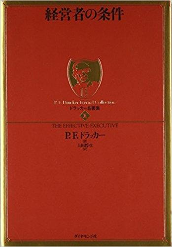 『経営者の条件』(著)P.F.ドラッカー