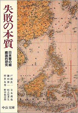 『失敗の本質―日本軍の組織論的研究』(著)戸部良一