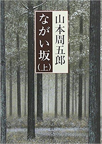 『ながい坂(上下)』(著) 山本周五郎