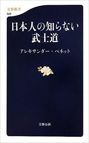 『日本人の知らない武士道』(著) アレキサンダー・ベネット