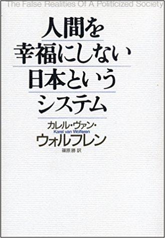 『人間を幸福にしない日本というシステム』(著) カレル・ヴァン ウォルフレン