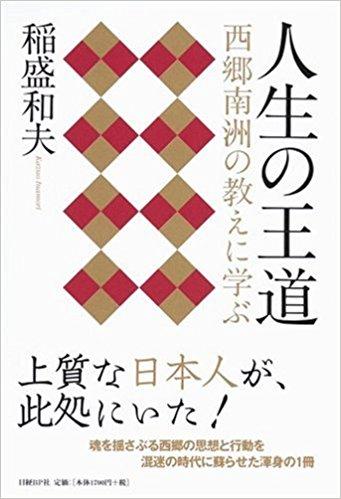 『人生の王道』(著) 稲盛 和夫