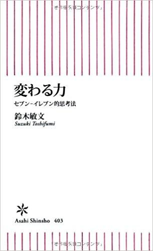 『変わる力 セブン-イレブン的思考法』(著)鈴木 敏文(すずきとしふみ)