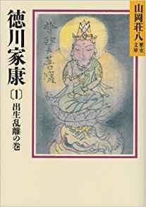 『徳川家康』(著)山岡 壮八(やまおかそうはち)