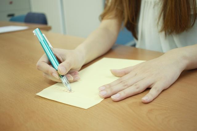 【手紙】の書き方・出し方